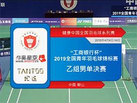 2019全国青年羽毛球锦标赛乙组男单决赛