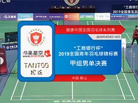 2019全国青年羽毛球锦标赛甲组男单决赛