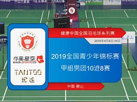 2019全国青年羽毛球锦标赛甲组男团10进8