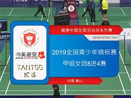 2019全国青年羽毛球锦标赛甲组女团8进4赛