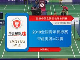 2019全国青年羽毛球锦标赛甲组男团半决赛