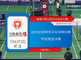 2019全国青年羽毛球锦标赛甲组男团决赛