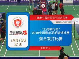 2019全国青年羽毛球锦标赛混合双打比赛