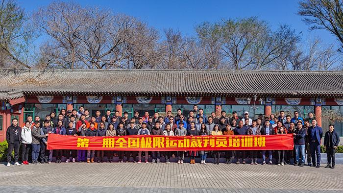 第一期全国极限运动裁判员培训班于北京举办