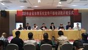 2019年河南省体育系?#25215;?#20256;干部培训在南阳举行