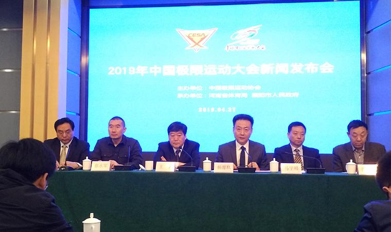 中国极限运动大会8月濮阳开赛 将呈现三大亮点