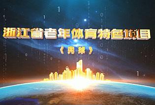 浙江省老年体育特色创新项目——兜球