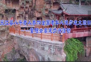 四川省夹江县老体协重阳健步走活动