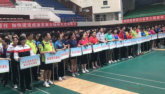 四川省第九届老年人运动会乒乓球比赛在遂宁市隆重举行