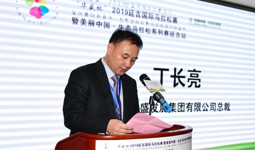 丁长亮:助力延吉生态马 做好健康企业人