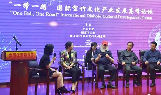"""""""一带一路""""国际空竹文化产业发展高峰论坛召开"""