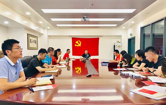 中国乒乓球协会召开党支部5月主题党日活动
