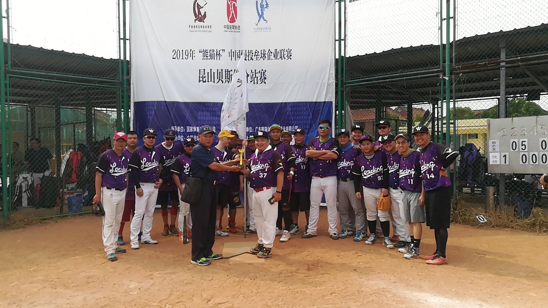中国慢投垒球企业联赛昆山贝斯伯站落幕