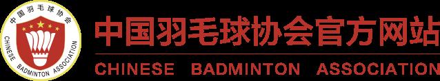 中国羽毛球协会官方网站