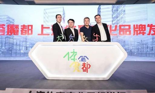 """""""体荟魔都""""品牌发布 上海2025建成著名体育城"""