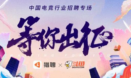 《2019年中国电竞行业中高端人才吸引力报告》出炉