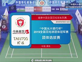 2019年全国羽毛球团体冠军赛(河南-陕西)