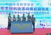 """2019年中國體育科學學會""""全國科技活動周""""正式啟動"""