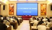2019年安徽省体育产业工作会议召开