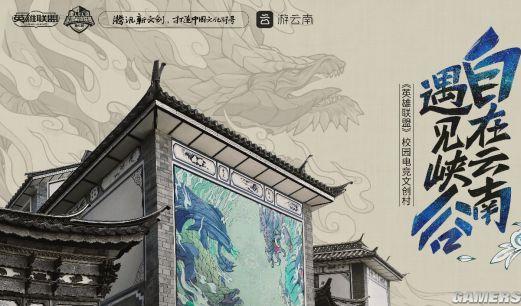 英雄联盟电竞文创村为云南文旅融合带来了什么?