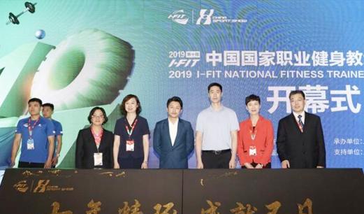 中国国家职业健身教练专业大会不断创新突破