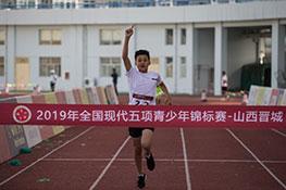 现代五项青少年锦标赛晋城落幕