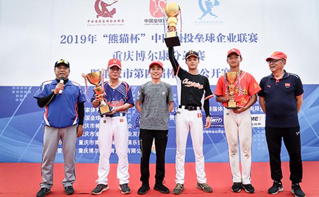 中国慢投企业联赛 重庆博尔康分站赛圆满完赛