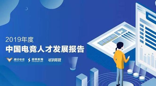 2019中国电竞人才发展报告:电竞生态从业