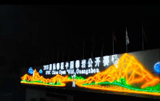 2018国际攀联中国攀岩公开赛