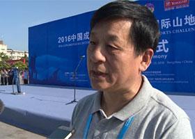 续川:推动户外赛事发展 促进城市经济发展