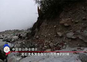 户外安全教育计划系列片第十集:应对泥石流险情