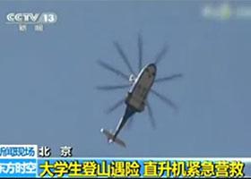 [视频]-户外探险活动遇险事故警示片