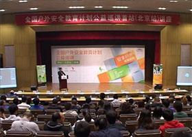 [视频]-全国户外安全公益讲座北京站