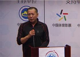 [视频]-户外安全巡讲北京站:马欣祥主讲