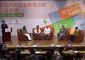 [视频]-户外安全巡讲北京站:嘉宾互动访谈