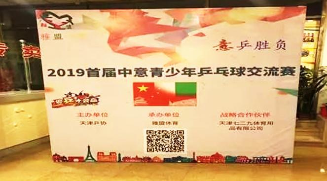 天津乒球青少年赛事权益招商