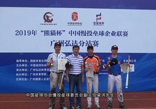 熊猫杯广州弘大分站赛