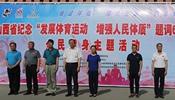 紀念毛澤東題詞67周年 山西省全民健身熱潮涌動