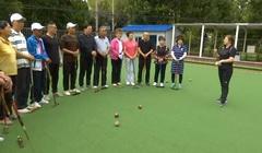 中国老年人体育协会知青杯门球邀请赛宣传片