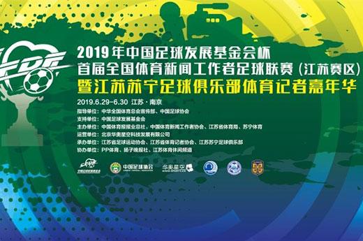首届全国体育新闻工作者足球联赛(江苏赛区)暨江苏苏宁足球俱乐部体育记者