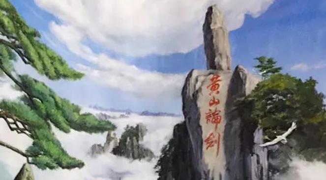 黄山论剑•国际武术大赛