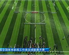 首届全国体育新闻工作者足球联赛开赛