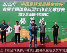 首届全国体育新闻工作者足球联赛开幕式及揭幕战在哈尔滨举行