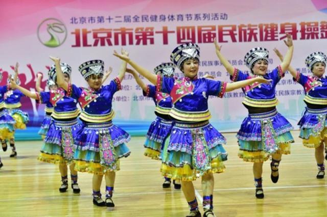 北京民族健身操舞大赛谱新篇
