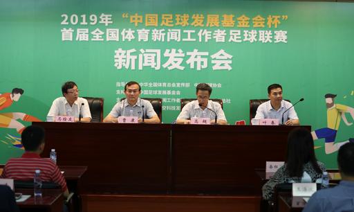 2019年全國體育新聞工作者足球聯賽新聞發布會舉行
