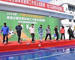 首届全国体育新闻工作者足球联赛在哈举行