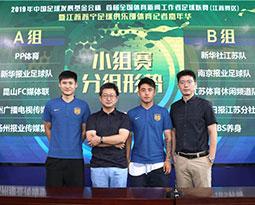 全国体育新闻工作者联赛江苏赛区抽签仪式
