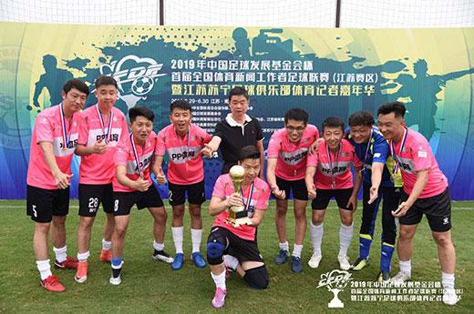 首届江苏体育媒体足球联赛落幕 黄紫昌现身颁发金靴奖