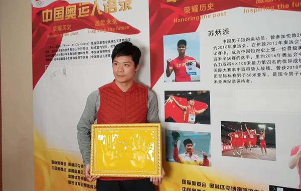 苏炳添参与录制《中国奥运人语录》