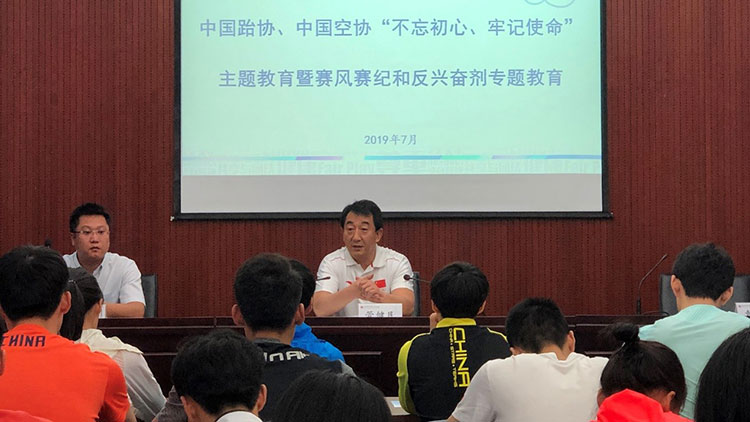 """中国跆拳道协会、中国空手道协会在国家队开展 """"不忘初心、牢记使命""""主题教育暨赛风赛纪和反兴奋剂专题教育"""